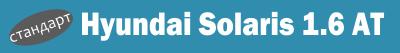 Солярис в прокат